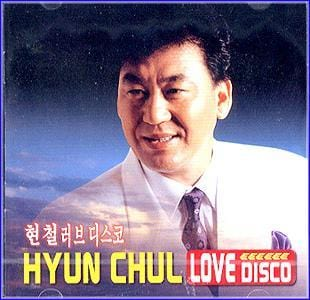MUSIC PLAZA CD <strong>현철 Hyun, Chul | Love Disco</strong><br/>