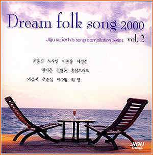 <strong>드림 포크송 2000 VA/Dream Folk Song 2000 | vol.2</strong><br/>
