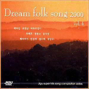 MUSIC PLAZA CD 드림 포크송 2000 VA/Dream Folk Song 2000 | vol.4