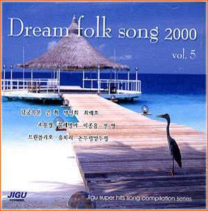 MUSIC PLAZA CD 드림 포크송 2000 VA/Dream Folk Song 2000 | vol.5