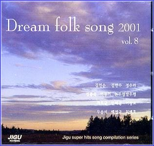 MUSIC PLAZA CD 드림 포크송 2000 VA/Dream Folk Song 2000 | Vol.8