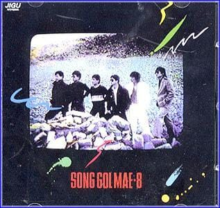 MUSIC PLAZA CD <strong>송골매 Song Gol Mae | 8집</strong><br/>