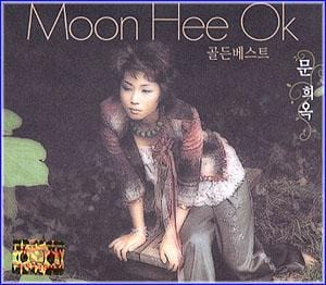 MUSIC PLAZA CD 문희옥 Moon, Heeok | 골든베스트