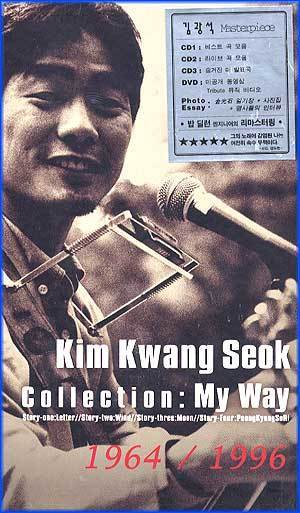 MUSIC PLAZA CD 김광석 Kim, Kwang Seok | Collection : My Way (3 CD + 1 DVD)