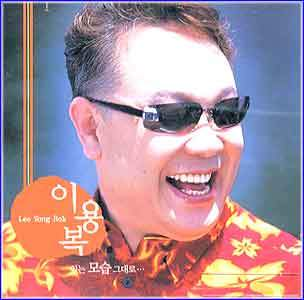 MUSIC PLAZA CD <strong>이용복 Lee, Yongbok | 있는 모습 그대로….</strong><br/>