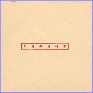 MUSIC PLAZA CD <strong>이병우 Lee, Byungwoo | 기타 IV</strong><br/>