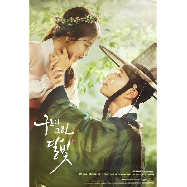 구르미 그린 달빛 | Moonlight Drawn by Clouds | POSTER ONLY (VERSION 2)