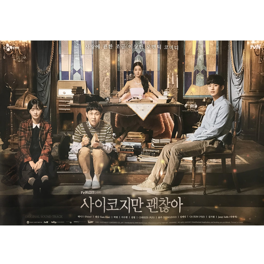 사이코지만 괜찮아 OST | (VERSION C) POSTER ONLY