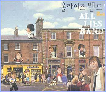 MUSIC PLAZA CD <strong>올라이즈 밴드 All Lies Band | 2집</strong><br/>