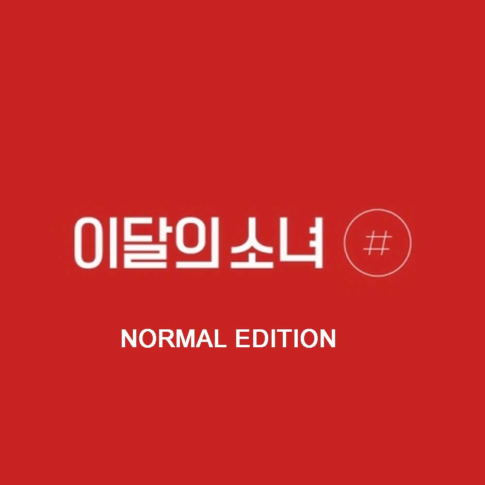 이달의 소녀 | LOONA 2ND MINI ALBUM [ # ] NORMAL EDITION