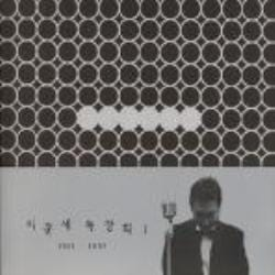 MUSIC PLAZA CD <strong>이문세 Lee, Moonsae | 1981-1999/독창회</strong><br/>