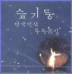 MUSIC PLAZA CD <strong>슬기둥 Sul Kidung | 한국창작 무용곡집</strong><br/>