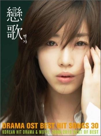 MUSIC PLAZA CD <strong>연가연가 (戀歌) Yeon Ga | 연가 (戀歌) : Drama OST Best Hit Songs 30 (2CD)</strong><br/>