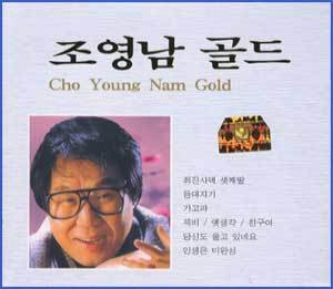 MUSIC PLAZA CD <strong>조영남  CHO, YOUNGNAM  | 골드 </strong><br/>