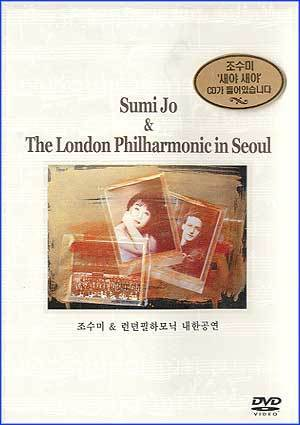 MUSIC PLAZA DVD 조수미 Jo, Sumi | Sumi Jo&The London Phil.In Seoul/DVD