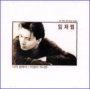 MUSIC PLAZA CD <strong>임재범 | YIM, JAE BEUM</strong><br/>1집 / 이밤이 지나면<br/>