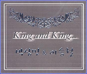 MUSIC PLAZA CD 박상민&이승철 Park, Sangmin&Lee, Seungchul | King and King