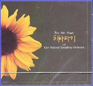 MUSIC PLAZA CD <strong>해바라기 Sunflower | For the Peace</strong><br/>