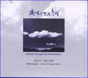 <strong>김응서  Kim, Eungseo  | 천년을 잇는 소리-Breath Through the Millenniums </strong><br/>