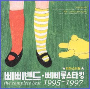 MUSIC PLAZA CD 삐삐밴드.비비롱 스타킹 Pipi Band.PiPi-long Stocking | The Complete Best 1995-1997 </strong><br/>