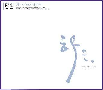 MUSIC PLAZA CD <strong>하은  Haeun  | 1집-Finding Love </strong><br/>