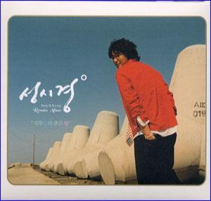 MUSIC PLAZA CD 성시경 | Sung, Sikyoung</strong><br/>3.5<br/>푸른밤의 꿈