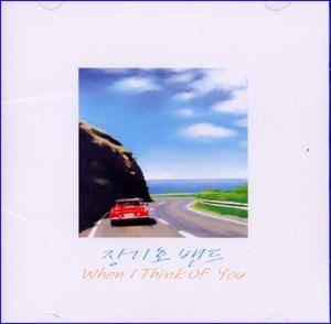 MUSIC PLAZA CD <strong>장기호 밴드  Jang, Kiho  | When I Think of U </strong><br/>