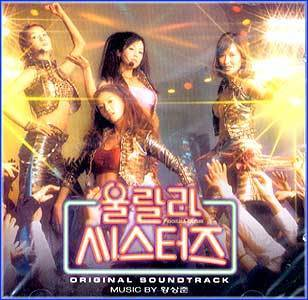 MUSIC PLAZA CD <strong>울랄라 시스터즈 Wool Ralra Sisters | 울랄랄 시스터즈/O.S.T.</strong><br/>