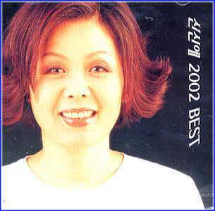 MUSIC PLAZA CD <strong>신신애 Sin, Sinae | 2002 Best</strong><br/>