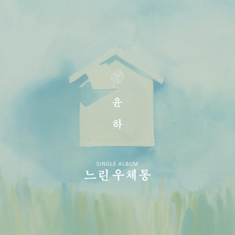 YOUNHA SINGLE ALBUM