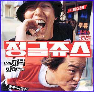 MUSIC PLAZA CD <strong>정글쥬스 Jungle Juice | 정글쥬스/O.S.T.</strong><br/>