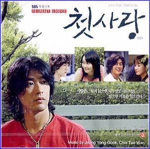 MUSIC PLAZA CD <strong>첫사랑  First Love | 첫사랑/O.S.T.</strong><br/>