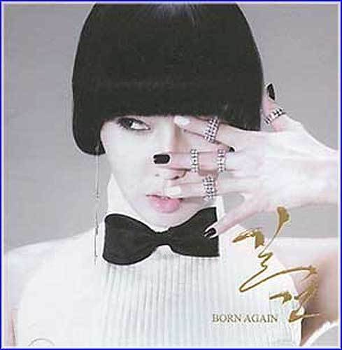 Kill Gun 길건 / 2.5 - Born Again (CD)