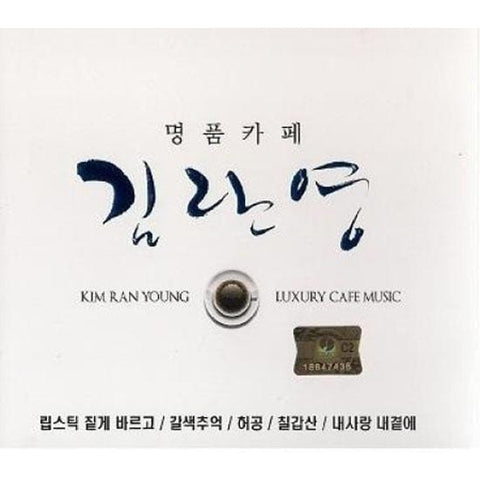 Kim Ran Young Luxury Cafe Music | 김란영 명품카페 2CD