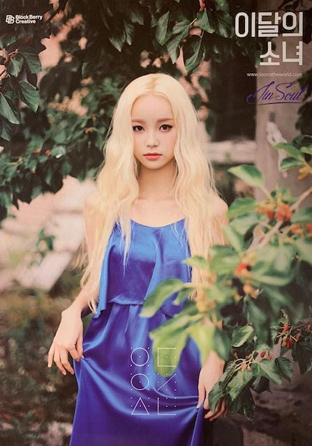 LOONA | JINSOUL | POSTER ONLY