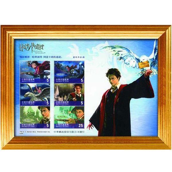 Harry Potter Framed Rare China HP Stamps Sheetlet Collectors Edition