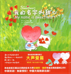 My name is Sweetheart