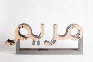 Name Bookend with Wood Finish