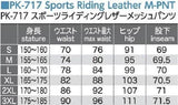 Komine PK-717 Sports Riding Leather Mesh Pants