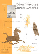 Demystifying the Chinese Language