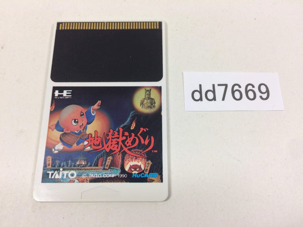 dd7669 Jigoku Meguri PC Engine Japan