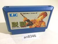 an8346 P.O.W. Prisoners of War Datsugoku NES Famicom Japan