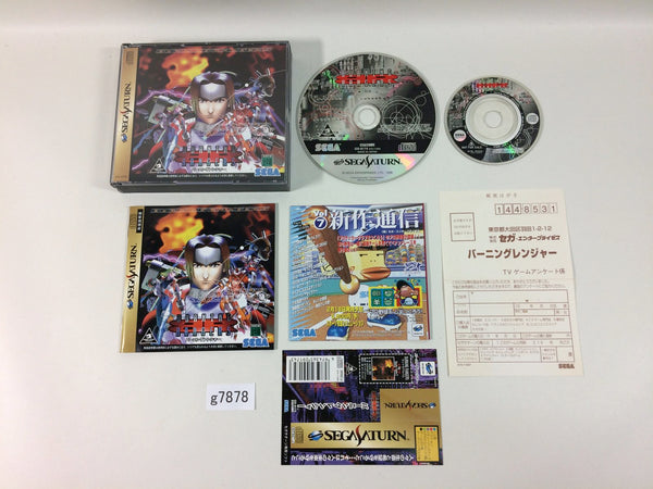 g7878 Burning Rangers Sega Saturn Japan