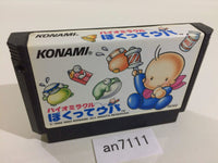 an7111 Bio-Miracle Bokutte Upa NES Famicom Japan