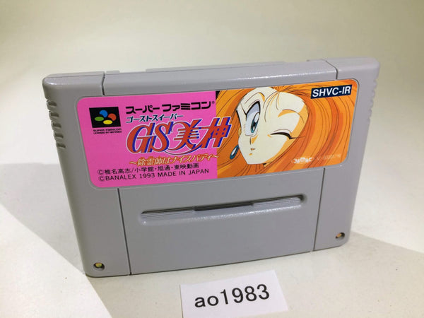 ao1983 Ghost Sweeper Mikami SNES Super Famicom Japan