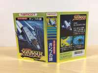 ua4056 Super Xevious Gump No Nazo BOXED NES Famicom Japan