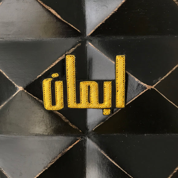 The Name - ايمان - Gold