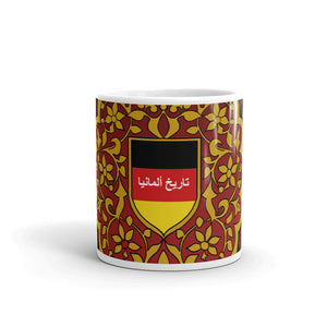 History of Germany in Arabic Mug