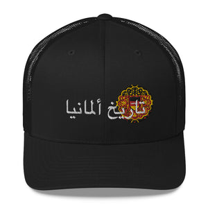 History of Germany in Arabic Trucker Cap