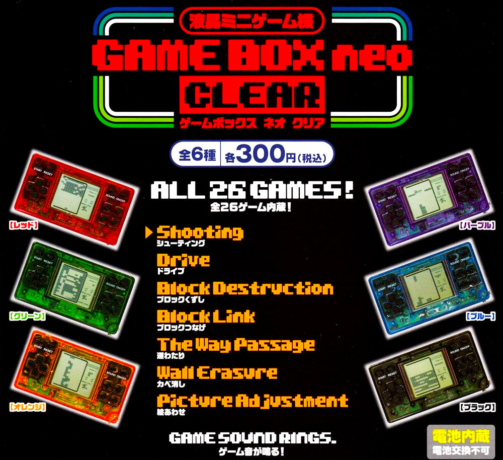 GAME BOX neo CLEAR